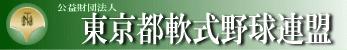 東京都軟式野球連盟